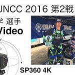 モーターサイクルでクロスカントリー オフロードを走るバイクのVR動画