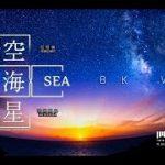 空 海 星 綺麗な風景をVR動画で