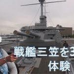 戦艦 三笠を見学できちゃうVR動画