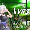 弱音ハクで [リバーシブル・キャンペーン] MMD VR動画